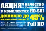 АКЦИЯ! Комплекты HD-SDI