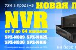 Новая линейка NVR!