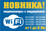 Новинка! видеокамеры с поддержкой wi-fi