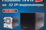 В продажу поступил новый 32-канальный сетевой регистратор SVI-N632