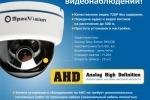 AHD системы видеонаблюдения SpezVision уже в продаже!