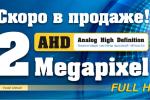 Внимание! Скоро в продаже AHD-оборудование с разрешением 2Мп!